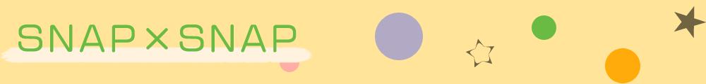 SNAP×SNAP